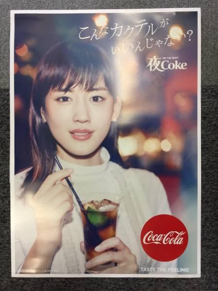 早い者勝ち! 綾瀬はるか コカ・コーラ 非売品 A2サイズ 広告ポスター 「こんなカクテルがいいんじゃない?」_画像1