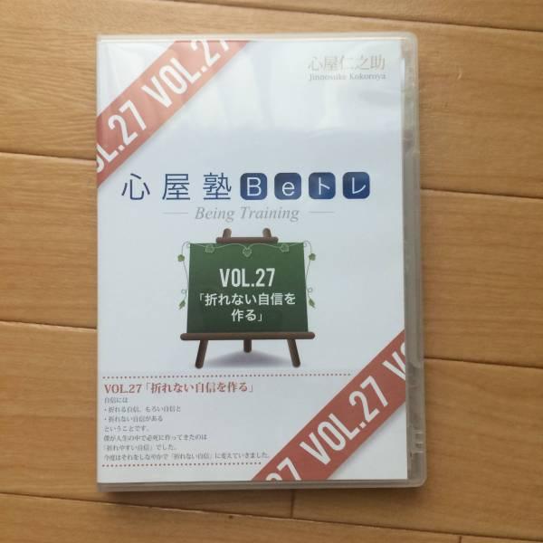 心屋仁之助 心屋塾 Beトレ DVD vol.27 「折れない自信を作る」
