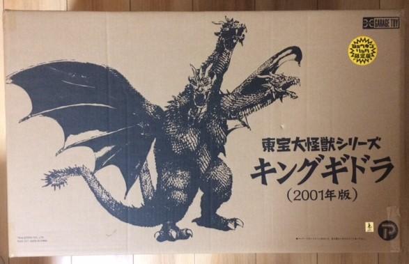 エクスプラス 東宝大怪獣シリーズ キングギドラ(2001年版)ショウネンリック限定版 新品