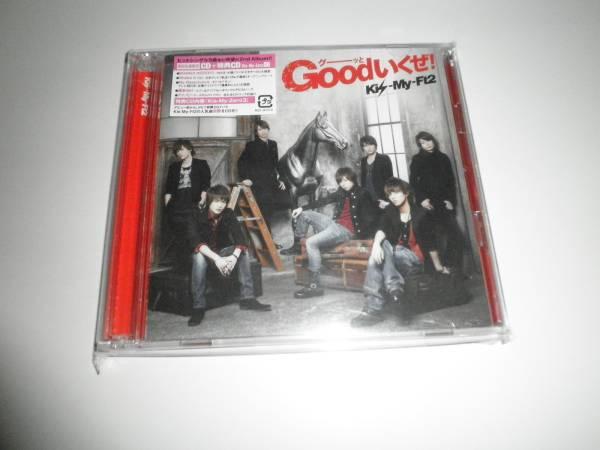 Kis-My-Ft2 CD+特典CD Good行くぜ!
