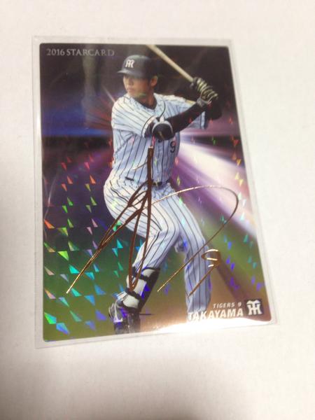 2016年 カルビープロ野球カード 阪神タイガース 高山俊 金サイン グッズの画像