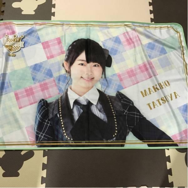 AKB48 達家真姫宝 ブランケット ライブ・総選挙グッズの画像