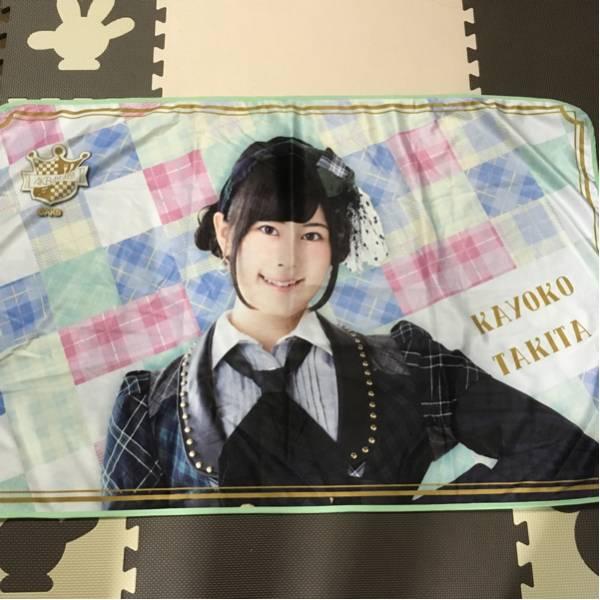 AKB48 田北香世子 ブランケット ライブ・総選挙グッズの画像