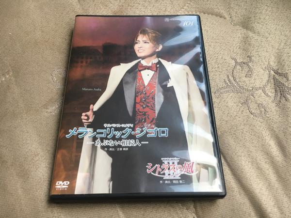 宝塚 宙組 メランコリックジゴロ シトラスの風Ⅲ DVD 中古 朝夏まなと 真風涼帆 愛月ひかる 澄輝さやと