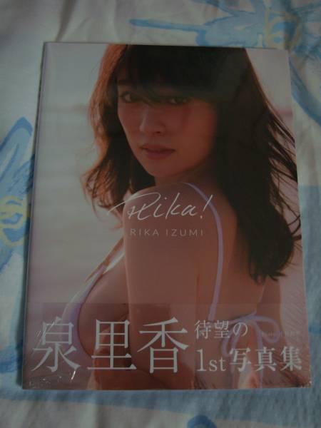 【新品写真集】泉里香写真集「Rika!」