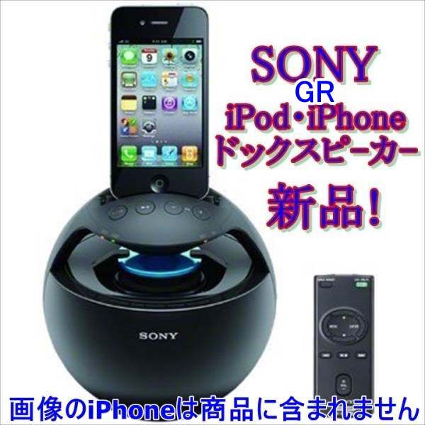 57c8c892d8 新品未使用品☆ソニー iPod iPhone用 ドックスピーカー SRS-GV20IP☆