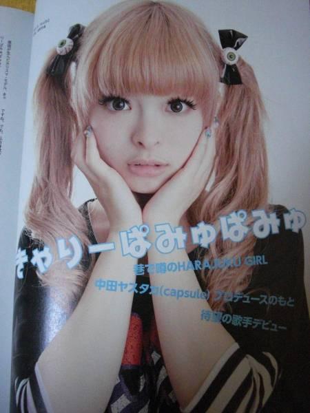 きゃりーぱみゅぱみゅ デビュー当時の掲載された雑誌 FLOOR 2011年10月号 ライブグッズの画像