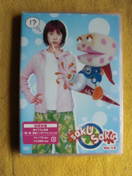 木村カエラ saku saku Ver.1.0 [DVD]  新品未開封 ライブグッズの画像
