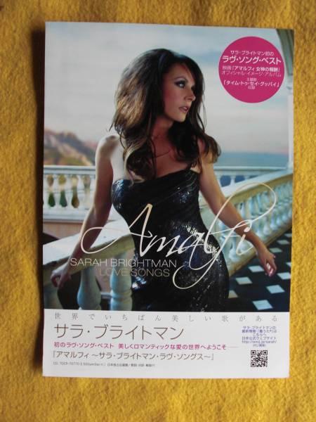 Sarah Brightman サラ・ブライトマン  アマルフィ~ラブソング 発売予告 A5サイズ チラシ