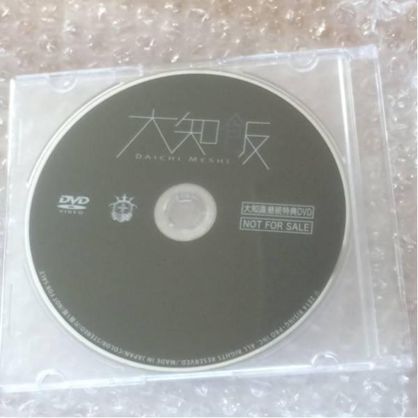 三浦大知 非売品DVD 大知飯 ライブグッズの画像