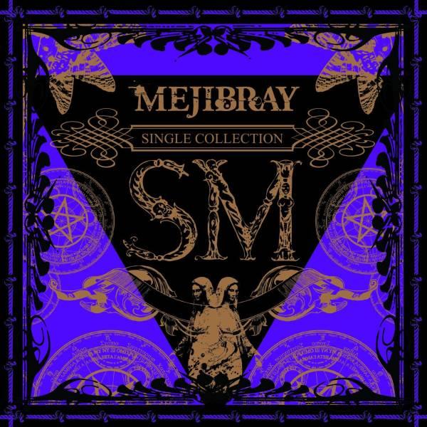 MEJIBRAY BEST CD「「SM」(通常盤)」DEZERT DIAURA R指定 グリーヴァ ライブグッズの画像
