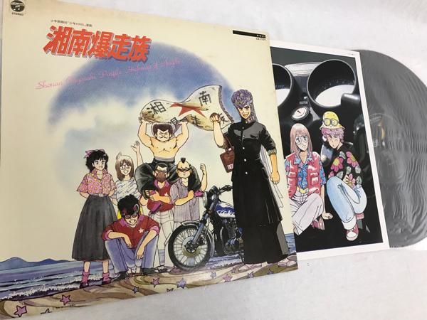 LP レコード 湘南爆走族 CX-7171 アニソン グッズの画像