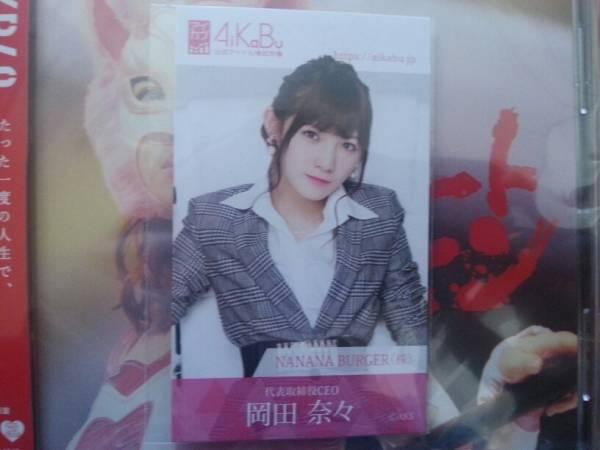AKB48 アイカブ AiKaBu 名刺 岡田奈々 チーム4  ライブ・総選挙グッズの画像