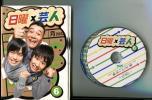 t356 R中古DVD「日曜×芸人」全6巻 ケース無 山崎弘也 バカリズム 若林正恭