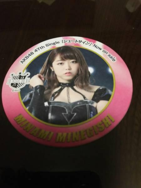 峯岸みなみ コースター AKB48 シュートサイン 送料込み ライブ・総選挙グッズの画像