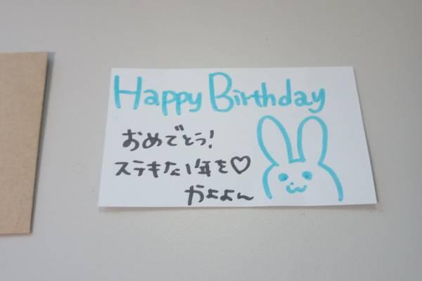 〔送料無料〕 AKB48 TeamA 田北香世子 直筆バースデーカード かよよん/直筆/生誕祭/お誕生日