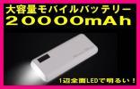 1辺 全面 発光 LED ライト が明るい ■20000mah■ USB モバイルバッテリー iPhone スマホ Android 空調服 USB 急速 充電器 iQOS ドラレコ