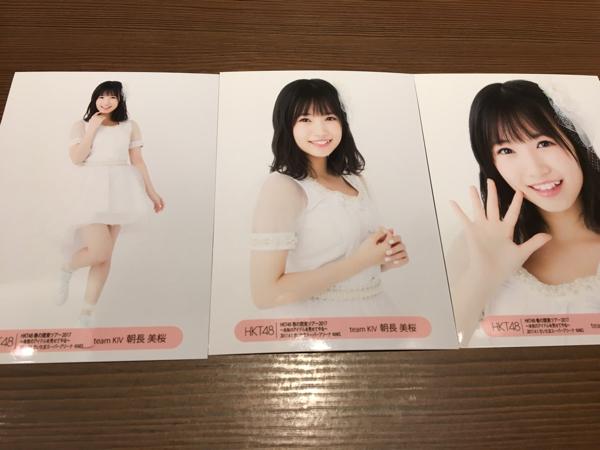 HKT48 春の関東ツアー 4/1 埼玉 SSA さいたま 会場 生写真 3種コンプ 朝長美桜 ライブグッズの画像