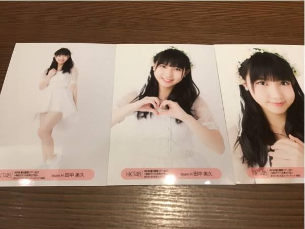 HKT48 春の関東ツアー 4/1 埼玉 SSA さいたま 会場 生写真 3種コンプ 田中美久 ライブグッズの画像