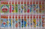 【コミック】ドラえもん 未収録作品スペシャル 全25巻+マンガワークブック ◆てんとう虫コミックス 「ぼく、ドラえもん」付録 ◆全巻