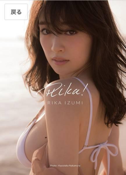 泉里香 写真集 Rika!