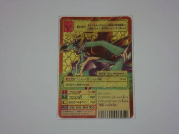 旧デジモン デジタルモンスター ゴールドエッチング Bx-125 デクスモン