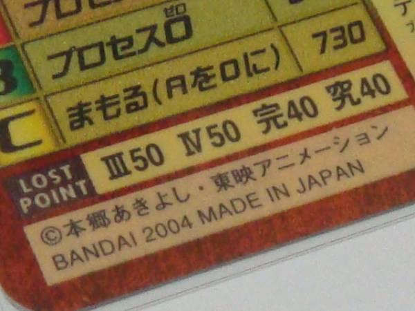 旧デジモン デジタルモンスター ゴールドエッチング Bx-125 デクスモン_画像3