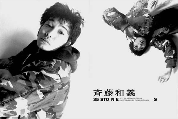 斉藤和義 切り抜き 300P 90年代~★送料100円