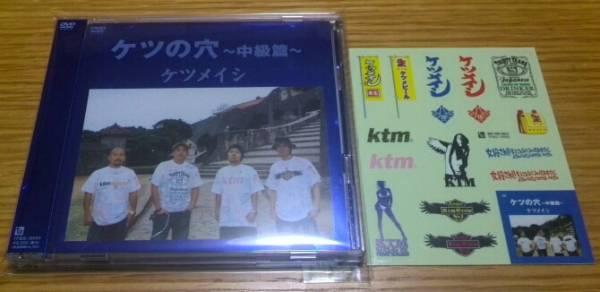 ケツメイシ「ケツの穴~中級篇~」初回盤 ライブグッズの画像