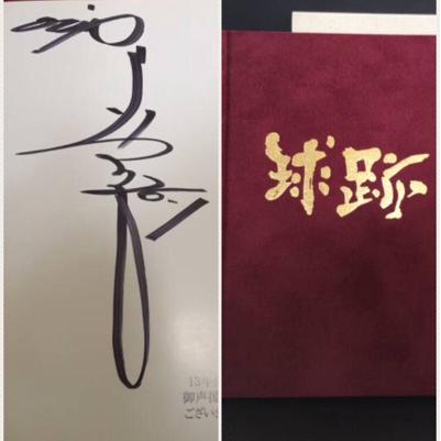 【非売品】オリックス福良監督 直筆サイン アルバム