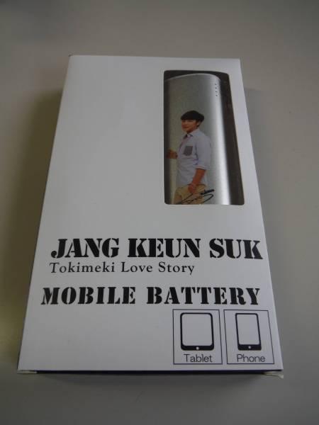 チャン・グンソク JANG KEUN SUK スマートフォン充電器 MOBILE BATTERY