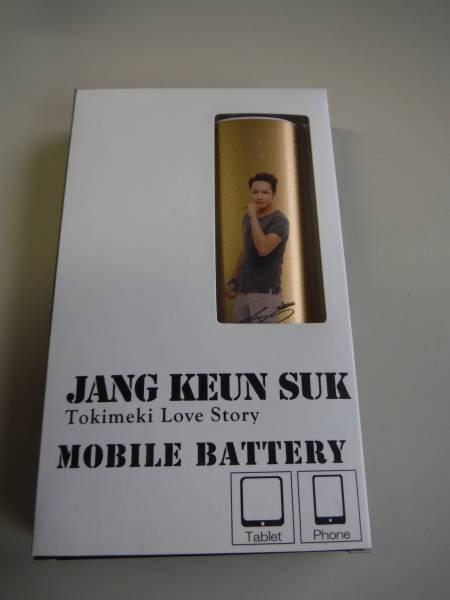 チャン・グンソク JANG KEUN SUK スマートフォン充電器 MOBILE BATTERY ゴールド