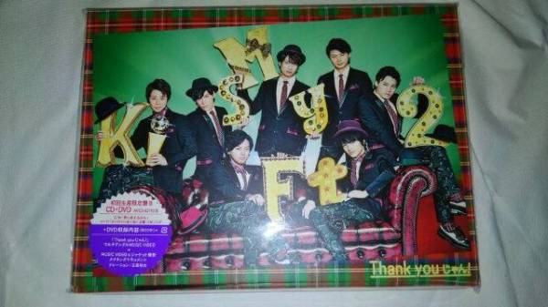 Kis-My-Ft2  12thシングル 『Thank youじゃん!』 CD+DVD 未開封