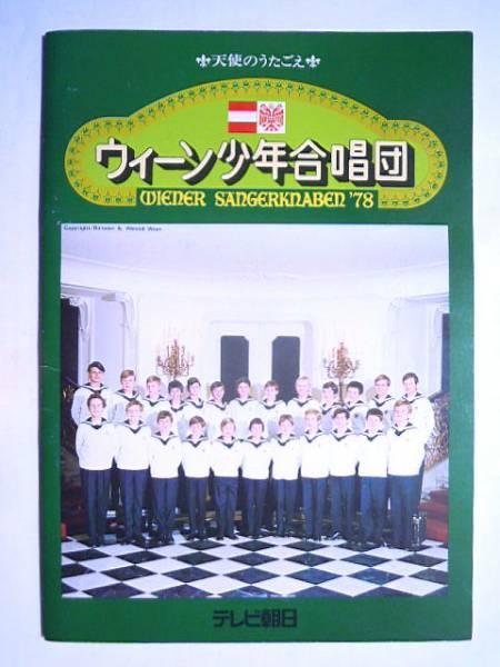 ウィーン少年合唱団 第9回来日公演~天使のうたごえ~WIENER SANGERKNABEN'78パンフレット/美少年合唱団 清楚なハーモニー