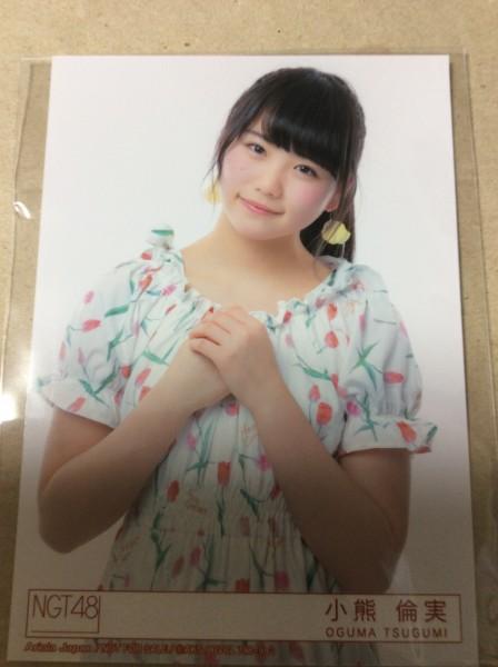 小熊倫美 生写真 青春時計 NGT48 ライブグッズの画像