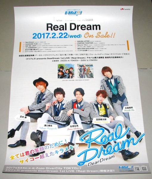 GB8 B2 ポスター ドリフェス Dear Dream Real Dream