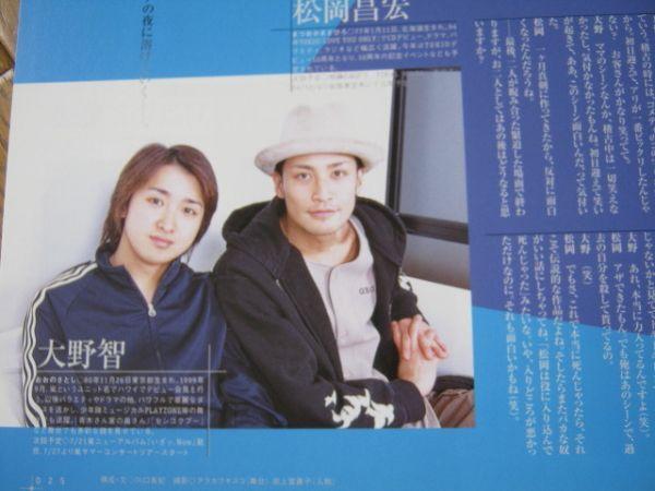 嵐・大野智 松岡昌宏 演劇ぶっく 2004