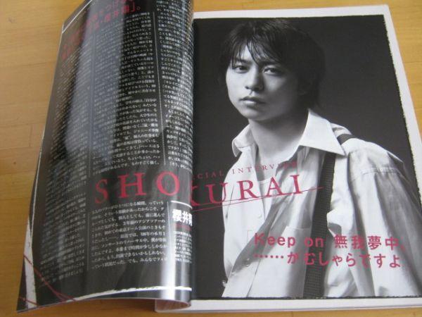 嵐・櫻井翔~いつまでも夢でありたいな 菅野美穂 VoCE 2009/4