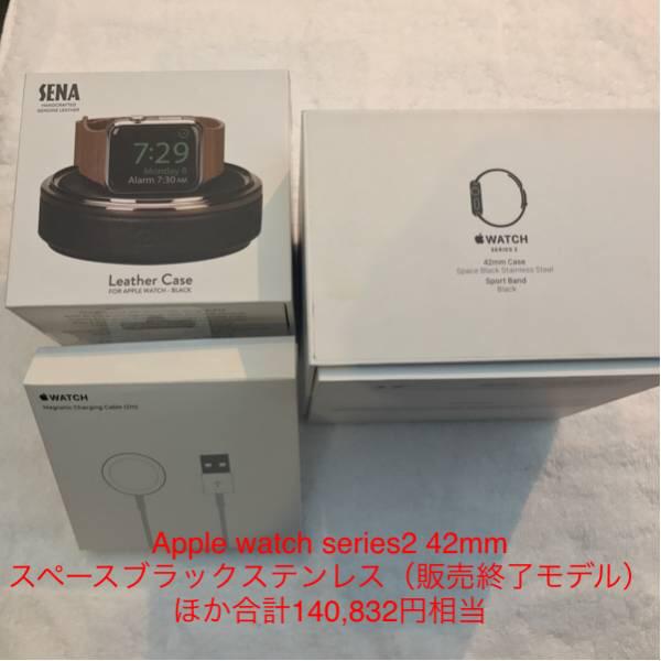 二万円下げ【超美品】Apple watch series 2 42mm Space Black Stainless Steel Sport Bank Black アップル ウオッチ シリーズ 2 ステンレス_三品セット