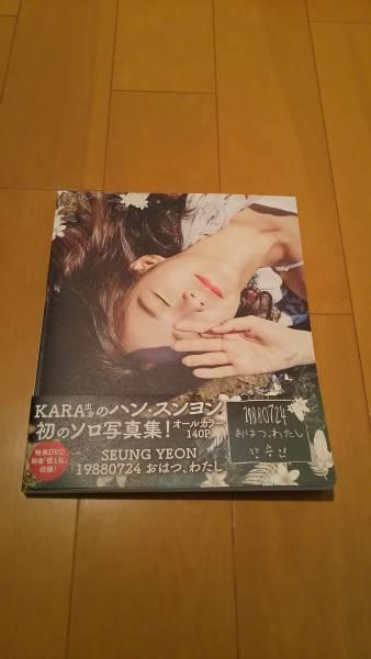 ハン・スンヨン(KARA) [19880724 おはつ、わたし」 ソロ写真集 DVD付き