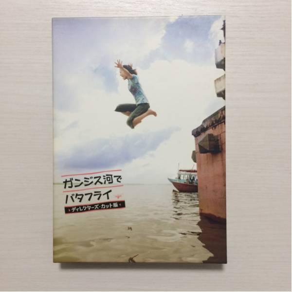 【美品】ガンジス河でバタフライ ディレクターズ・カット版 2枚組 DVD 長澤まさみ 宮藤官九郎 グッズの画像