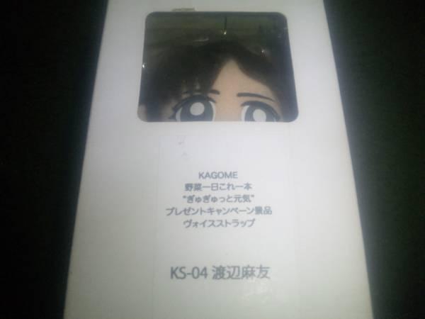 AKB48 野菜一日これ一本 ヴォイスストラップ 渡辺麻友 当選 未使用 プレゼントキャンペーン ライブ・総選挙グッズの画像