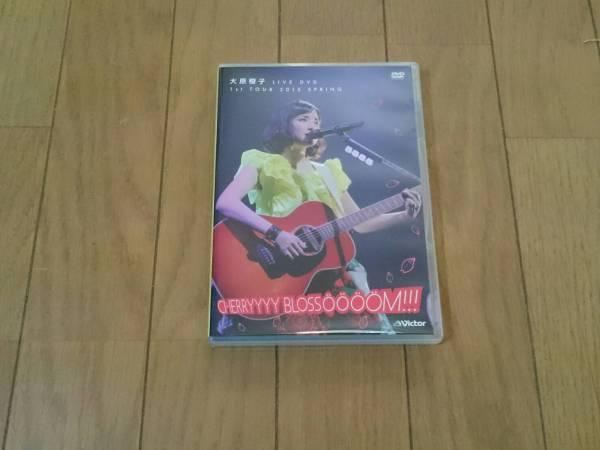 美品 大原櫻子 LIVE DVD 1st TOUR 2015 SPRING~CHERRYYYY BLOSSOOOOM グッズの画像