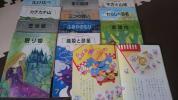 美品 石井式漢字絵本 12冊セット 1000円スタート