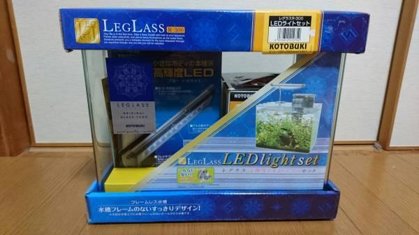 【新品】 コトブキ レグラス R-300 LEDライトセット 水槽