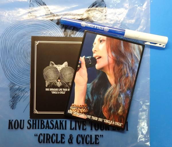 【グッズセット】 柴咲コウ CIRCLE&CYCLE2011 パンフレット・ペンライト・袋セット 検索:写真集