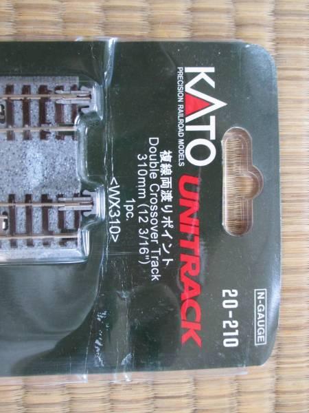 KATO カトー 20-210 複線両渡りポイント (ダブルクロス)_画像3