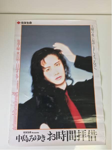 中島みゆきさん TOKYO FM系ラジオポスター 中古 未使用品 1枚 コンサートグッズの画像