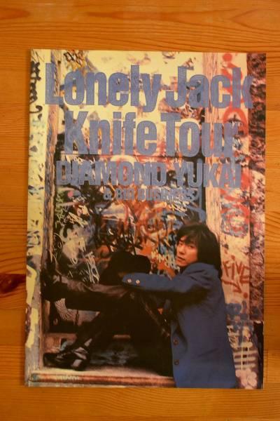 ダイヤモンド・ユカイ Lonely Jack Knife Tour 〈1993年ツアー・パンフレット〉☆美品