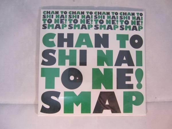 ★ 【値下げ】【新品未開封】SMAPshop限定 2009-2010 CHAN TO SHI NAI TO NE! CD ラスト1個 ★